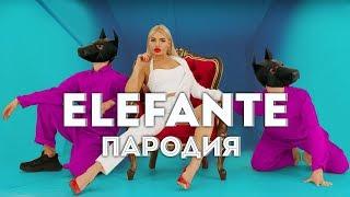 NK-ELEFANTE (ПАРОДИЯ)