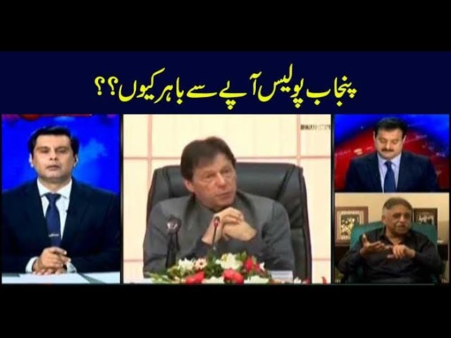 Power Play | Arshad Sharif  | ARYNews | 5 Septemder 2019