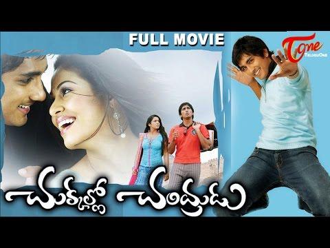 Chukkallo Chandrudu Telugu Full Movie | Siddardha, Sada, Charmi Kaur, Saloni, ANR | #TeluguMovies