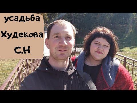 Усадьба Худекова С.Н\Путешествие по Рязанской области\