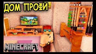 ДОМ ПРО ИГРОКА В МАЙНКРАФТ - ч 5 - Minecraft - Строительный креатив 3