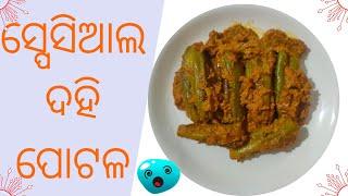 Download ସ୍ପେସିଆଲ ଦହି ପୋଟଳ   Dahi Potala   Potala Recipe   (Odia Recipe)