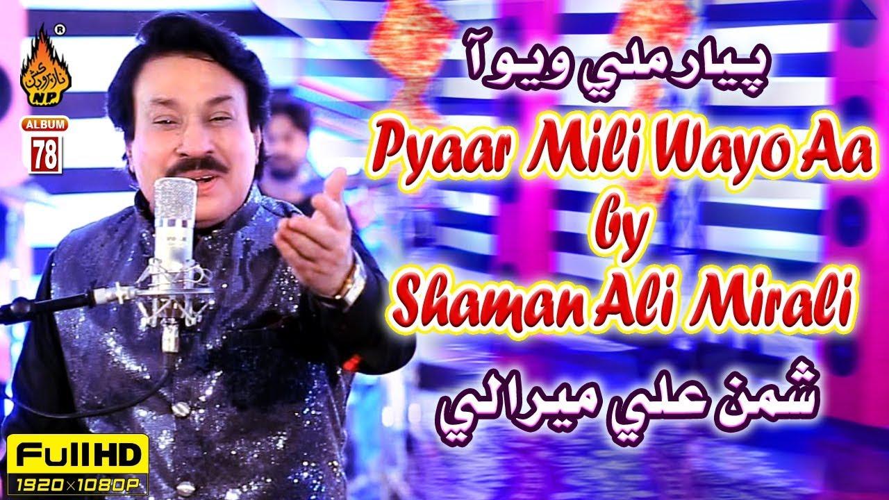 Download PYAAR MILE WAYO AA BY SHAMAN ALI MIRALI NEW ALBUM 78 FULL HD VIDEO 2019