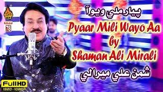 PYAAR MILE WAYO AA BY SHAMAN ALI MIRALI NEW ALBUM 78 FULL HD VIDEO 2019