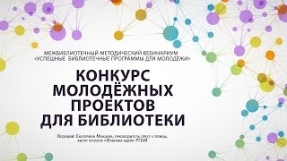 Межбиблиотечный методический вебинариум «Успешные библиотечные программы для молодежи». Ч.3