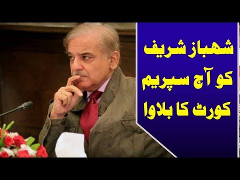 Chief Justice Of Pakistan Best Reply To CM Punjab Shahbaz Sharif