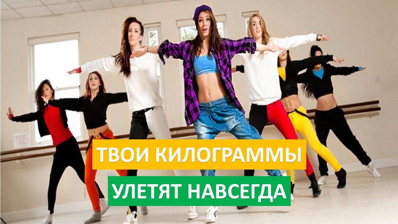 Фитнес для Похудения | фитнес танцы для похудения в новосибирске