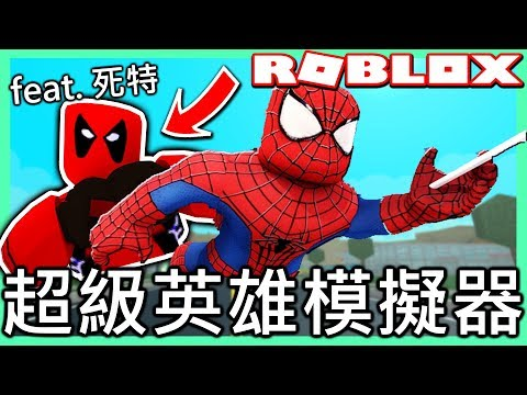 ROBLOX / 免費的超級英雄模擬器!有死侍&蜘蛛人!😱【有感筆電 實況】