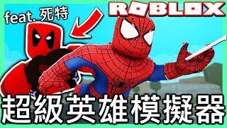 這遊戲裡有:死侍、蜘蛛人、鋼鐵人、蟻人、超能先生、薩諾斯,呃,這大...