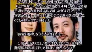 俳優オダギリジョー(39)と女優・香椎由宇(28)の1歳の次男が2...