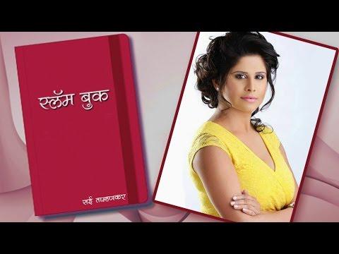 Sai Tamhankar's Slambook | Season 2 | No Entry | Vazandar | Pune 52 | Marathi Movie