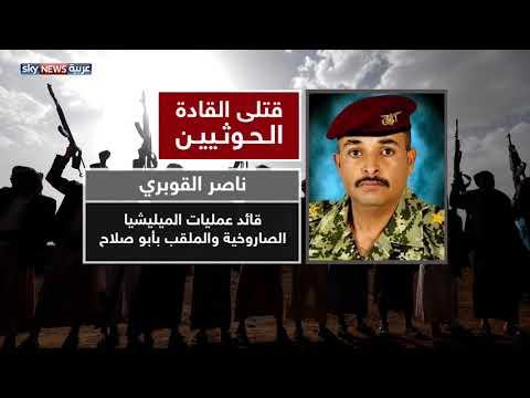 أبرز القادة الحوثيين الذين قُتلوا في اليمن  - نشر قبل 1 ساعة
