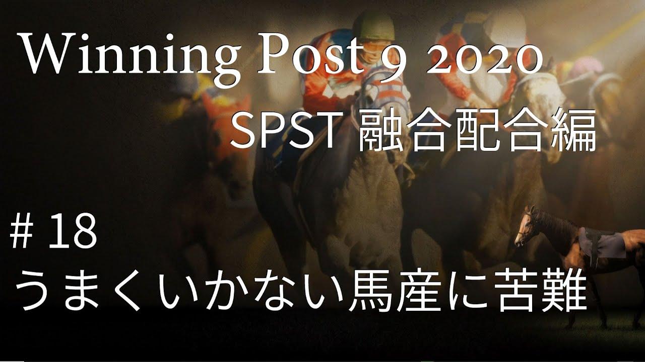 9 牧場 ウイニングポスト 2020 クラブ