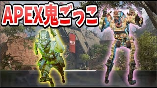 APEXで鬼ごっこやってみた【Apex Legends】PS4 PC thumbnail