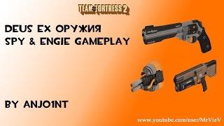 Gameplay с Deus Ex оружиями  Ссылки httpvkcomgfsptf2  группа в VK