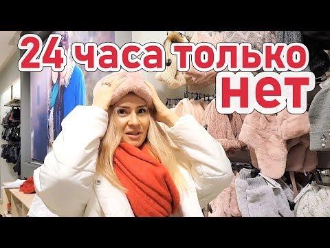 24 часа Родители ГОВОРЯТ НЕТ!! МАМА В УЖАСЕ/ 24 HOURS CHALLENGE