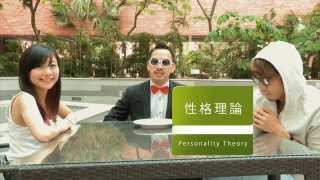 Introduction to Psychology: Personality (心理學入門:性格)