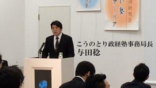 こうのとり政経塾 事務局長 与田稔 (㍿ライフェット代表取締役)