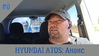 Hyundai Atos #0 Анонс