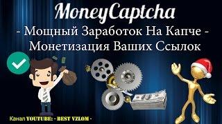 Заработок в Интернете на установки капчи MoneyCaptcha