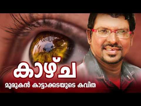 Kazhcha | Malayalam Kavitha | Ft. Murukan...