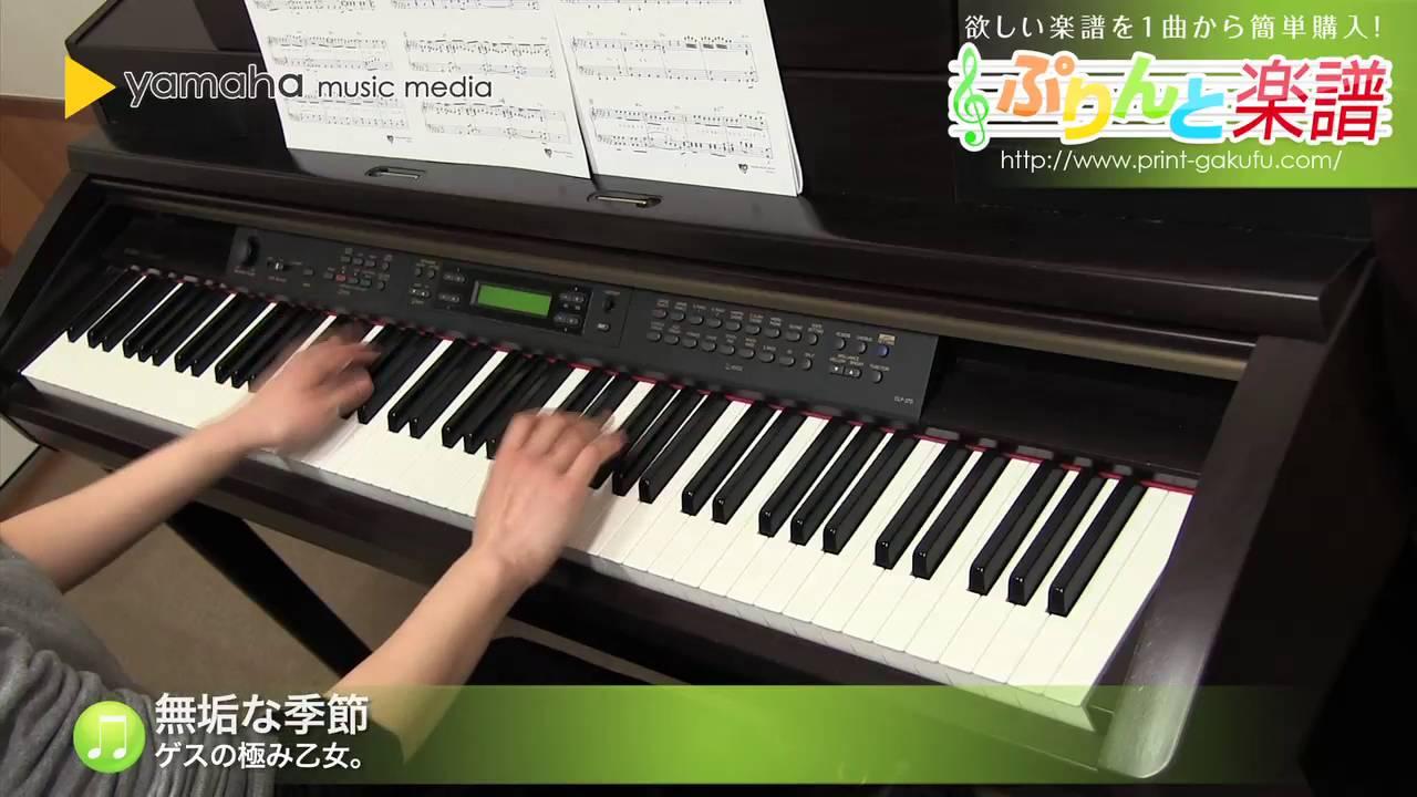 無垢な季節 / ゲスの極み乙女。 : ピアノ(ソロ) / 中級 - YouTube