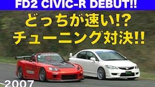 FD2 シビックR HVデビュー!! 2リッターVTECどっちが速い!? チューニングカー編【Best MOTORing】