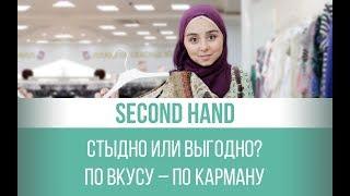ОДЕВАЮСЬ В SECOND HAND | ПРОМО