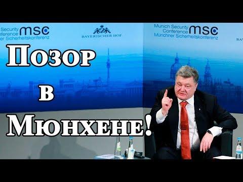Выступление Порошенко в