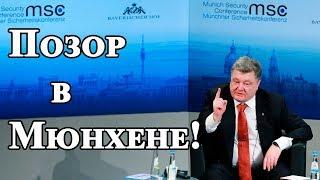 Выступление Порошенко в Мюнхене закончилось КАТАСТРОФОЙ!