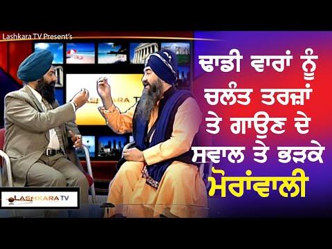 TARSEM SINGH MORANWALI INTERVIEW   LASHKARA TV