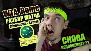 WTA Rome. Mladenovic - Bencic. Italian Open