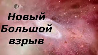Discovery: Новый Большой взрыв / Science and Technology: New Big Bang.