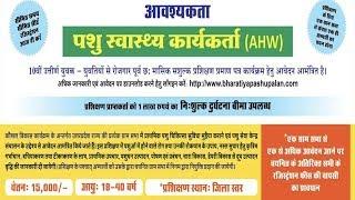 UP Pashu Swasthya Karyakarta Vacancy, Salary 15000, 10th Pass