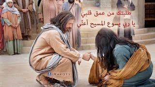 طلبتك من عمق قلبي يا ربي يسوع اعني - إبصالية الأحد