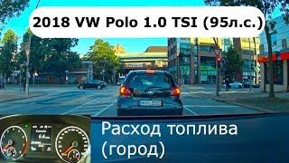 видео Расход топлива Volkswagen Up! менее 2.5л на 100км. Самый экономичный