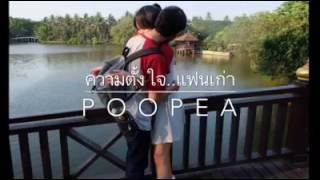 Download Video ความตั้งใจของแฟนเก่า MP3 3GP MP4