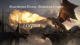 Let's play Властелин Колец Война на Севере - 3 Серия