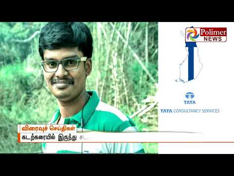 Missing TCS Techie was found dead at Finland | Polimer News