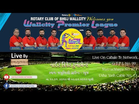 ROTARY CLUB BHUJ WALLCITY  NIGHT CRICKET TOURNAMENT (18-JAN-2019)