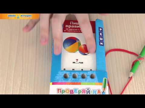 Развивающая игра с карточками «Проверяй-ка – Пишем правильно»