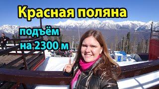Сочи Красная поляна 2020 подъем на 2200 и 2300 метров зиплайн цены горнолыжный сезон в марте
