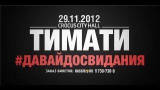 #��������������� (������, L'One, ST, Nel Marselle, Jenee, ���� ������) live Crocus city hall