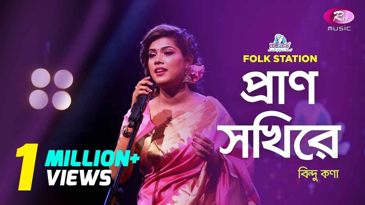 Download Prano Sokhi Re | প্রাণ সখিরে | Jk Majlish feat. Bindu Kona | Igloo Folk Station | Rtv Music