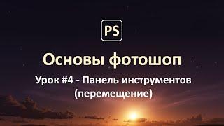 Основы фотошоп. Урок#4/ Изучаем инструмент
