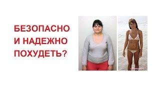 Как надежно похудеть? Используем гипокалорийную диету и продукты корпорации