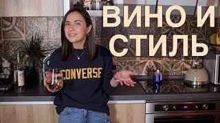 Вино и стиль/март 2018