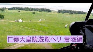 百舌鳥古市古墳群 #世界遺産 登録記念 堺市でヘリコプターによる #仁徳...