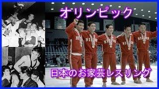 日本のお家芸レスリングの始まり