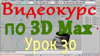 Видеокурс по 3d max. Модификации объектов 2. Урок 30